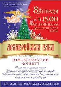 http://vestnikkladez.ru - Рождественский концерт «Архиерейская ёлка»!