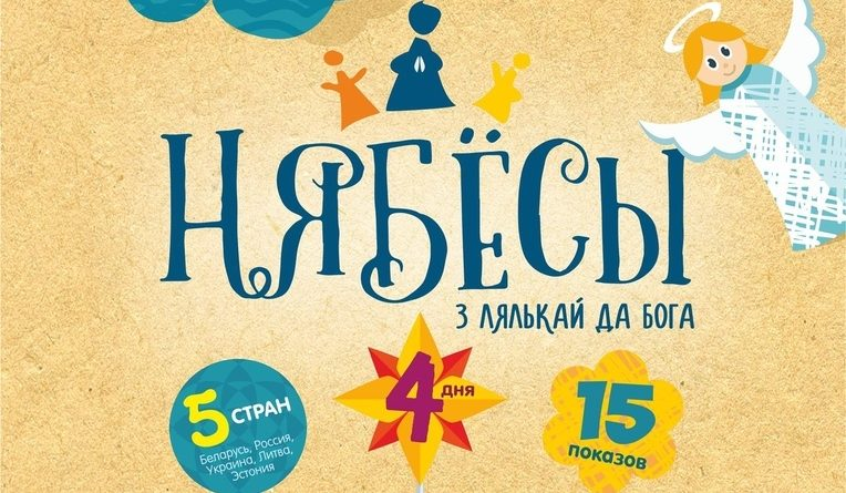 "http://vestnikkladez.ru - фестиваль ""Нябёсы"""