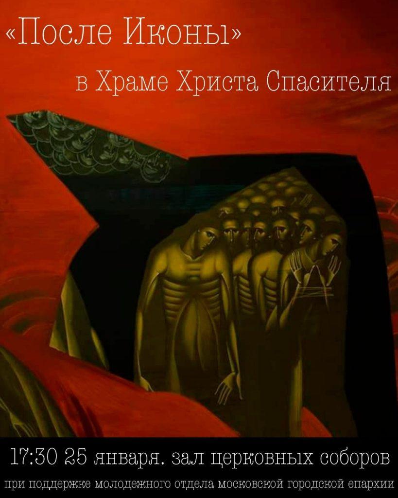 Икона после иконы| vestnikkladez.ru