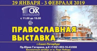 Санкт-Петербург.Православная ярмарка-выставка   vestnikkladez.ru