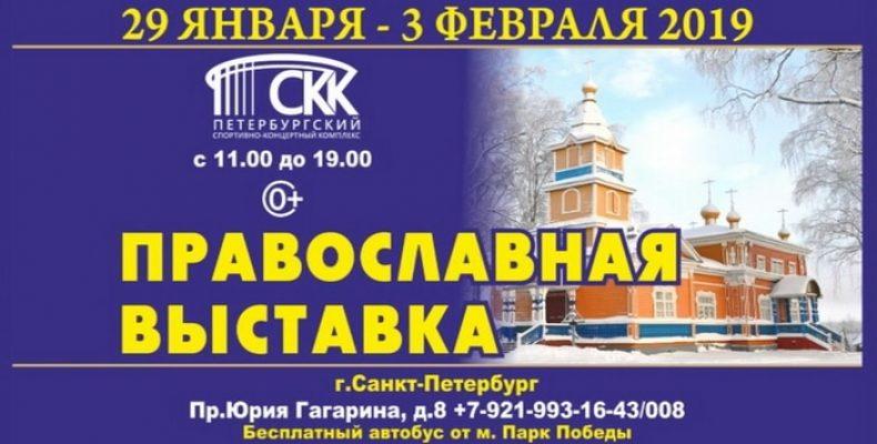 Санкт-Петербург.Православная ярмарка-выставка | vestnikkladez.ru