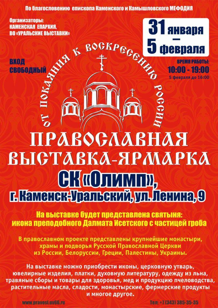 Каменск-Уральский. Православная ярмарка-выставка| vestnikkladez.ru
