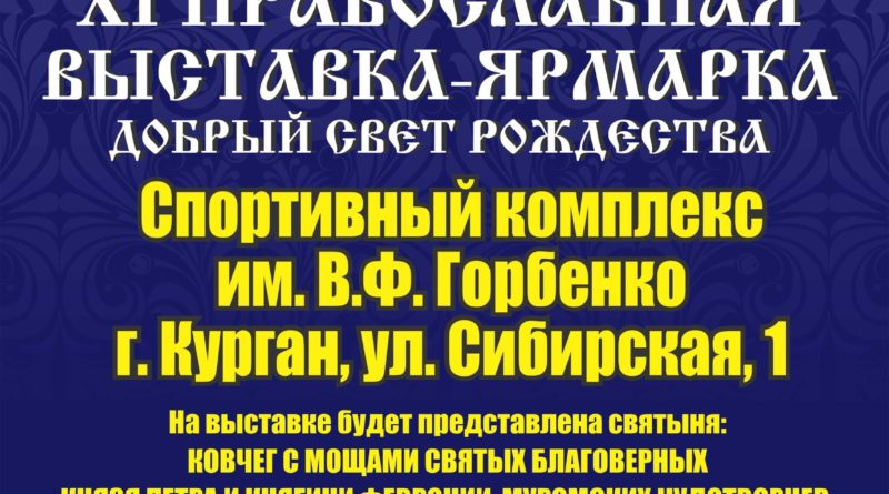 http://vestnikkladez.ru - XI православная выставка «Добрый свет Рождества»