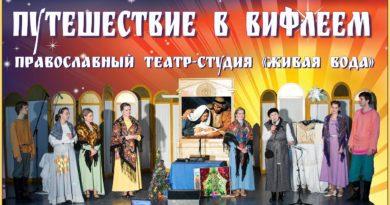 """http://vestnikkladez.ru - Театр """"Живая Вода"""""""