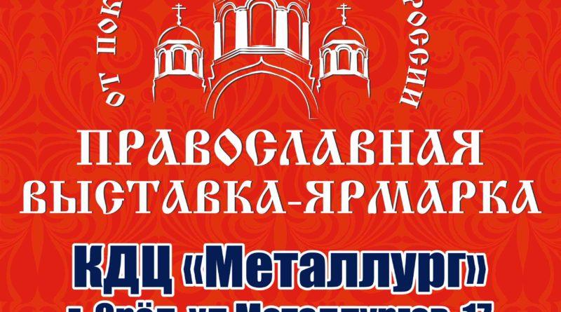 Орел. Православная ярмарка-выставка| vestnikkladez.ru
