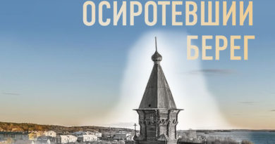 http://vestnikkladez.ru - художественная выставка «Осиротевший берег»