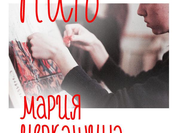 """http://vestnikkladez.ru - Выставка Марии Черкашиной """"Нить"""""""