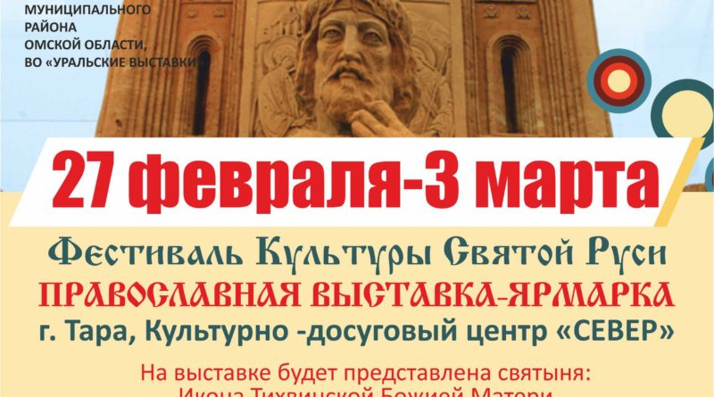Тара. Православная ярмарка-выставка | vestnikkladez.ru