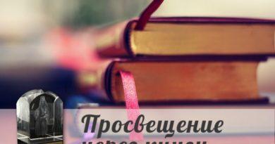 http://vestnikkladez.ru - XIV открытый конкурс «Просвещение через книгу»
