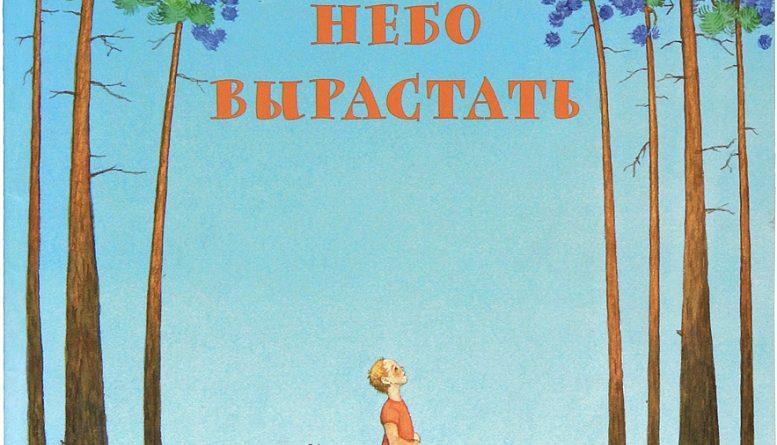 http://vestnikkladez.ru - сборник «В небо вырастать»