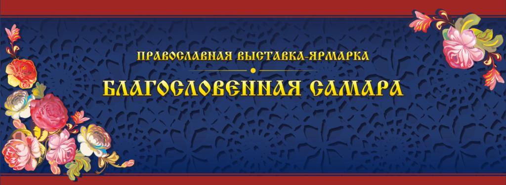 Самара. Православная ярмарка-выставка | vestnikkladez.ru